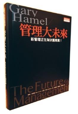 【一流讀書人】管理大未來