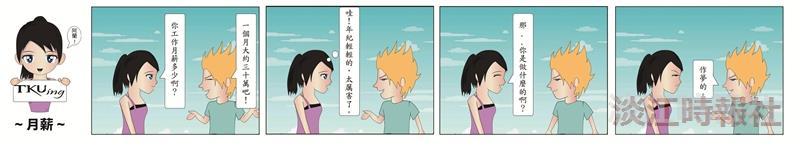 漫畫:月薪