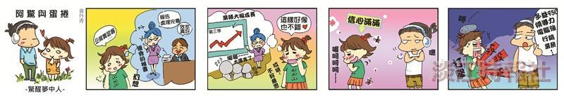 漫畫:驚醒夢中人