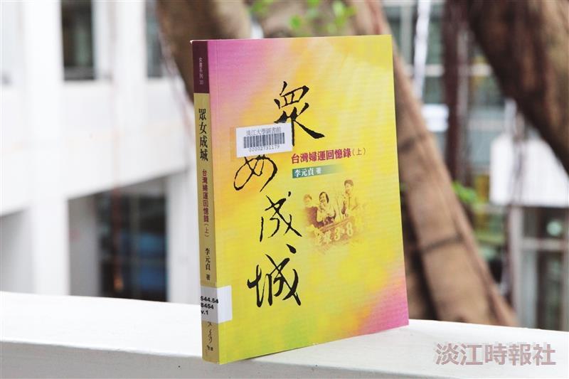 【一流讀書人導讀】眾女成城:台灣婦運回憶錄