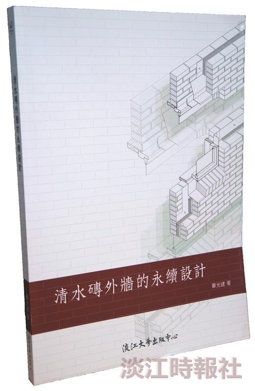 磚造外牆的永續設計