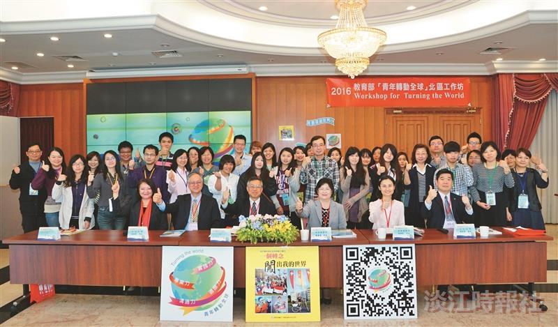 全球移動力計畫工作坊開跑 種子教師推廣青年轉動全球