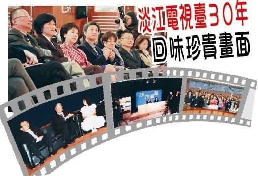 淡江電視臺30年 回味珍貴畫面