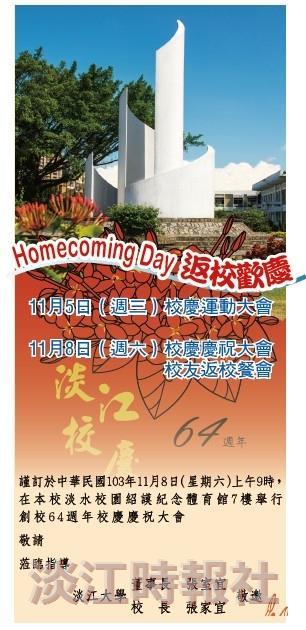 【校慶邀請函】Homecoming Day 返校歡慶
