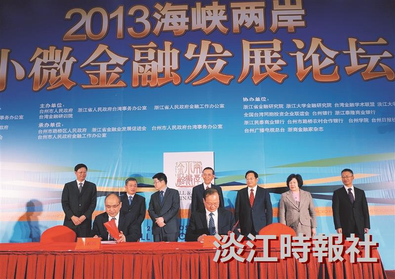 Conference On Cross-Strait and Banking Finance