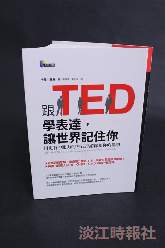 跟TED學表達讓世界記住你