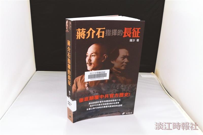 蔣介石指揮的長征