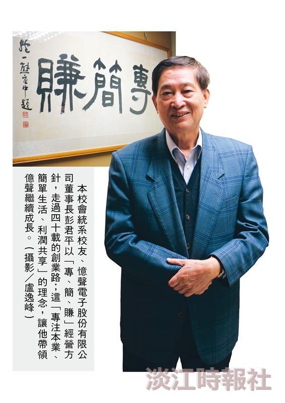 憶聲電子董事長 彭君平翻轉歌林老品牌