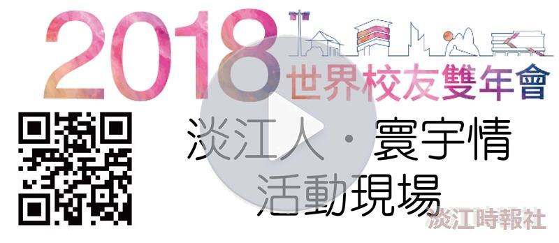 【活動現場】2018世界校友雙年會&春之饗宴