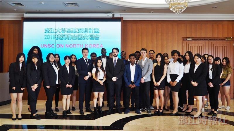 2018淡江大學模擬聯合國安理會