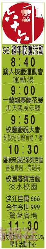 66週年校慶活動一覽表。(圖/淡江時報製作)