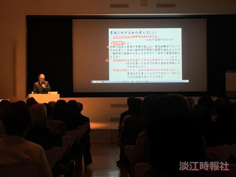 名書法家張炳煌25日在東京國立美術館以日語做「書法今探」