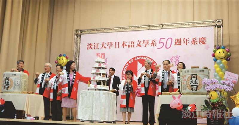 日文系50週年 500人團圓歡慶