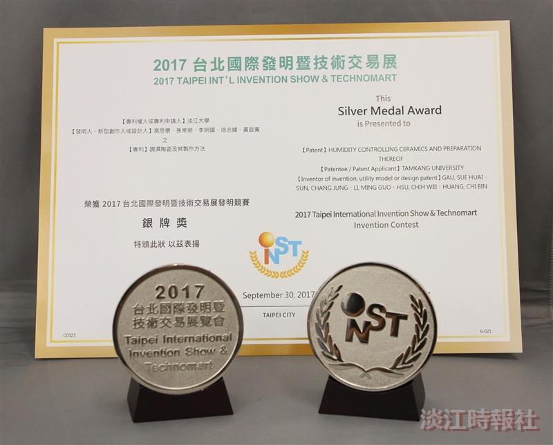 第13屆台北國際發明暨技術交易展