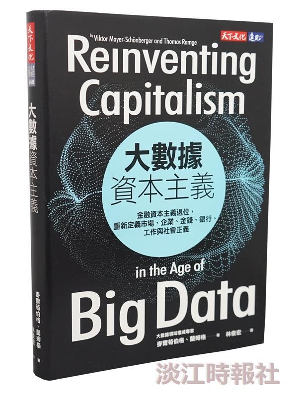 【一流讀書人導讀】大數據資本主義