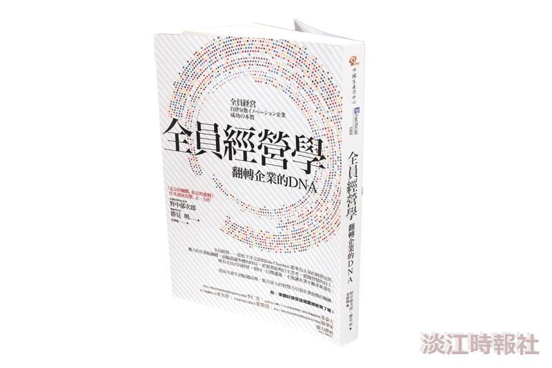 【一流讀書人對談】何啟東VS.林宜男 喚醒改變新契機