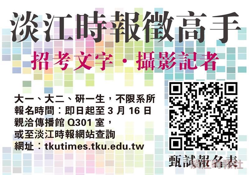 時報新春招新血 學生記者大推薦
