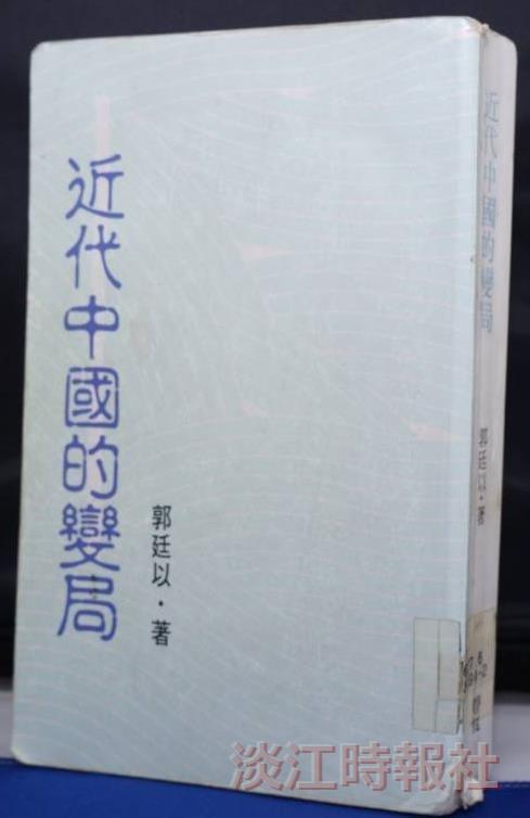 《近代中國的變局》