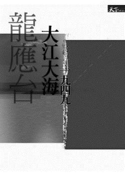 大江大海一九四九