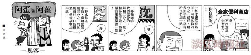 漫畫:奧客