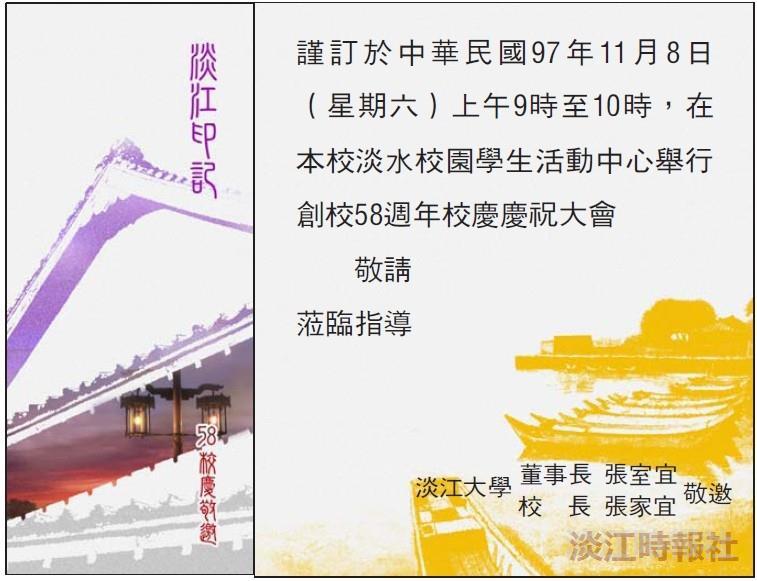 58校慶 海內外校友上海會師