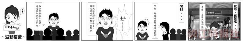 漫畫:迎新宿營