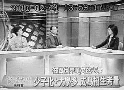 本校校長張家宜(左)於2010年2月21日參加由劉祝華(右)主持的非凡電視台「管理大師高峰會」節目,與教育部政務次長林聰明(中)對談。(資料來源:社團法人中華民國管理科學學會)