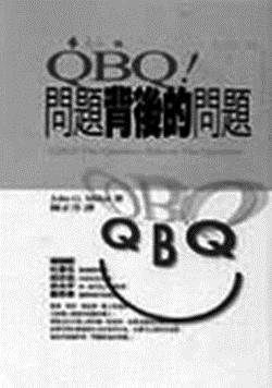 QBQ!問題背後的問題