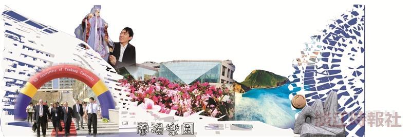 新鮮人手冊帶你遊淡江-蘭陽校園