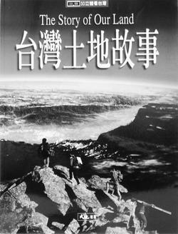 書名:台灣土地故事。作者:王執明、方力行、朱傚祖、余炳盛等撰。出版:大地地理出版事業股份有限公司。索書號:673.23�8435。