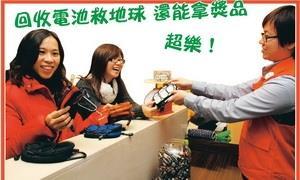 回收電池救地球 還能拿獎品 超樂!