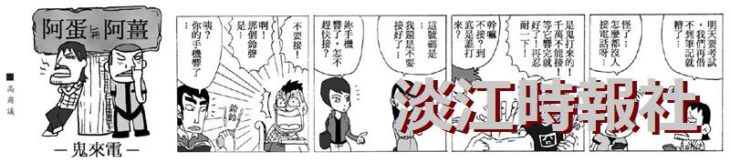 漫畫:鬼來電