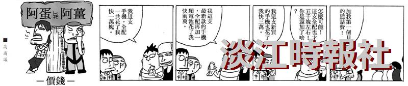 漫畫:價錢