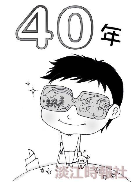 淡江幫幫盲40年