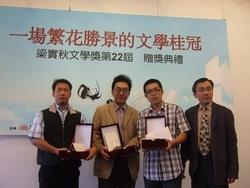 曾祥芸(右二)與文建會處長陳濟民(右一)及其他得獎者合影。(圖�九歌出版社提供)