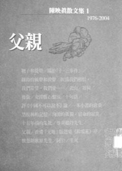父親<br>作者 陳映真<br>出版社 洪範書店<br>索書號 855.48/8783.21