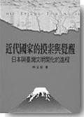 日本與台灣的現代化