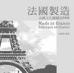 法國製造<br>──法國文化關鍵詞100<br>作者 吳錫德<br>出版社 麥田出版<br>索書號 742.304 /8885