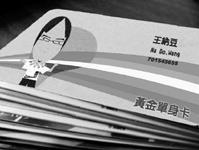 《淡江黃金單身卡》擁有淡江黃金單身卡,就能享受大爺般的高級服務,比如教室會員保留席無限額度影印卡……讓你不禁讚嘆「淡江大學……尚感心。」