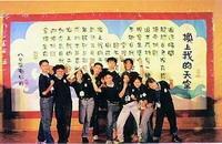 同舟會後,學員們興高采烈地在海報前合影。(87淡海同舟)