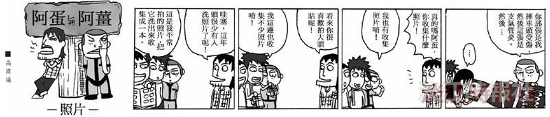 漫畫:照片
