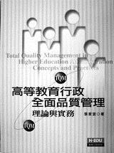 建立淡江全面品質管理的依據-校長張家宜著作〈高等教育行政全面品質管理理論與實務〉。