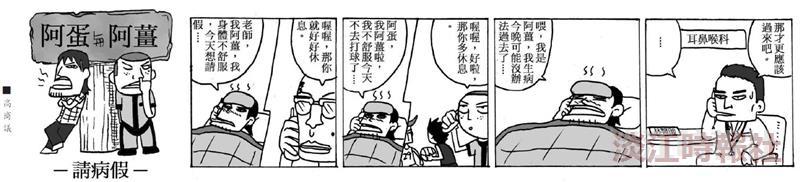 漫畫:請病假