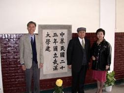 張校長一行參觀武漢大學,該校行政大樓穿堂右邊牆上鑲有民國二十三年建校時的紀念石碑。(攝影\黃文智)