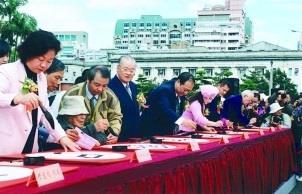 校長張紘炬(右三)於本月九日,在總統府前廣場參加癸未新年開筆大會,一同參加者尚有白冰冰(右二)、許水德(右四),他們分別寫下「全民歡欣迎接新年」八個大字。(張炳煌教授提供)