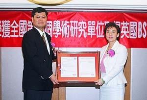 英國標準協會台灣分公司總經理高毅民親自頒發BS7799資訊安全證書給本校,由校長張家宜歡喜領證。(馮文星攝影)