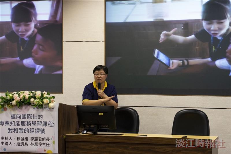 教發組舉辦「邁向國際化的專業知能服務學 習課程: 我和我的經探號」,經濟系林彥伶主任分享