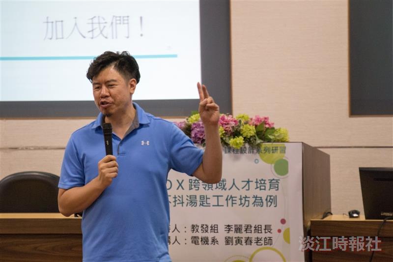 電機系副教授劉寅春演講
