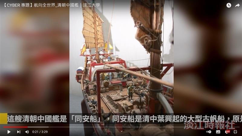 叱咜19世紀海疆 賽博領你看清朝中國艦