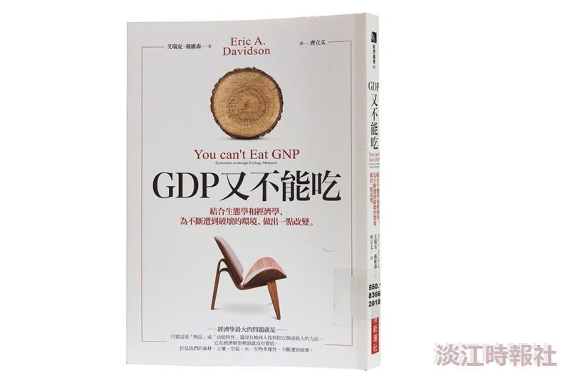 一流讀書人導讀福澤諭吉與《GDP又不能吃》